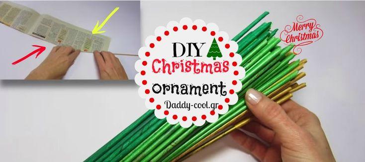DIY :Τυλίγει εφημερίδες και φτιάχνει 2 απίστευτες Χριστουγεννιάτικες κατασκευές! ΒΙΝΤΕΟ