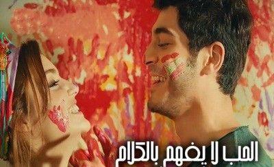 Al 7ob La Yahfam Al Kalam ep 21 | الحب لا يفهم الكلام ...