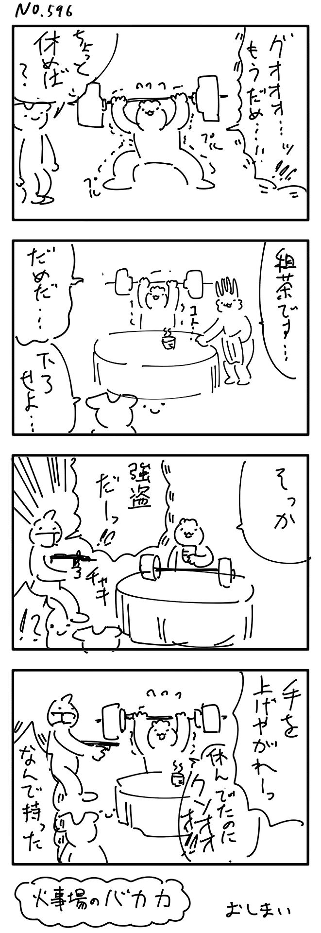 4コマ No596