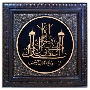 Kaligrafi Surah Al Kautsar KUK 058