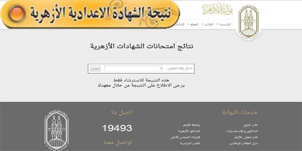 نتيجة الشهادة الإعدادية الأزهرية جميع محافظات مصر فقط برقم الجلوس عبر البوابة الإلكترونية للأزهر الشريف Azhar Eg انتهى طلاب Education Egypt Boarding Pass