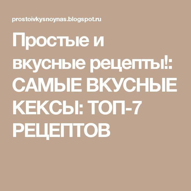 Простые и вкусные рецепты!: САМЫЕ ВКУСНЫЕ КЕКСЫ: ТОП-7 РЕЦЕПТОВ