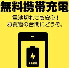 無料携帯充電