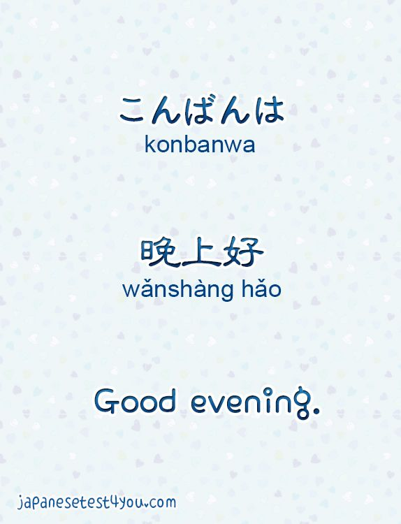 Learn Japanese & Chinese daily expressions with flashcards. http://japanesetest4you.com