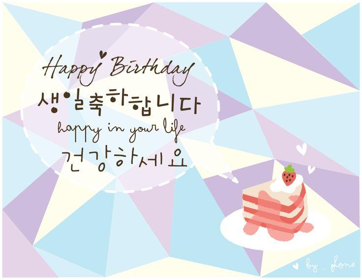 Happy Birthday So Sweet