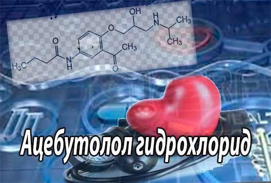 Ацебутолол гидрохлорид