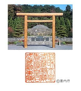 第百二十四代昭和(しょうわ)天皇御陵御写真 御陵印