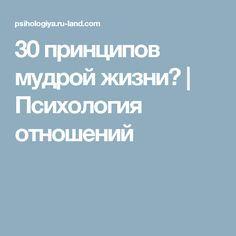 30 принципов мудрой жизни? | Психология отношений