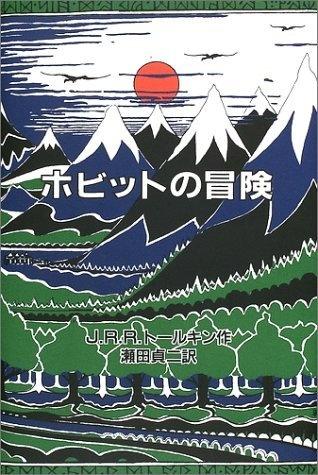 The Hobbit or There and Back Again by J.R.R. Tolkien@ホビットの冒険 オリジナル版 J. R. R. トールキン, http://www.amazon.co.jp/dp/4001156792/ref=cm_sw_r_pi_dp_yN-Gqb0VGAEMG