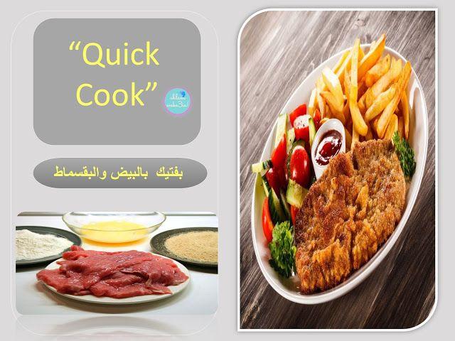 لكل طبخة مدرسة مدرسة طريقة سلق البفتيك قبل تحميره Cooking Food Quick