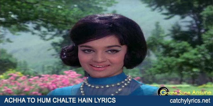 Achha To Hum Chalte Hain Lyrics: The lovely amazing old romantic song lyrics from the movie Aan Mile Sajna (1970). This song is sung by [Read More...]