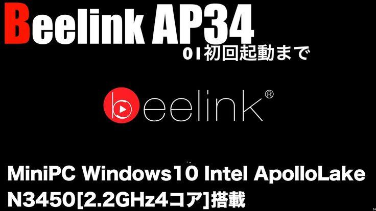 Beelink AP34 MiniPC Windows10 Intel ApolloLake N3450 01初回起動まで