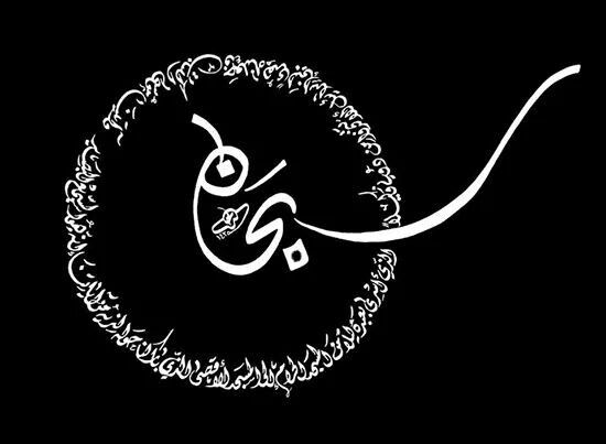 سبحان الذي أسرى بعبده ليلاً من المسجد الحرام إلى المسجد الذي باركنا حوله لنريه من آياتنا إنه هو السميع البصير