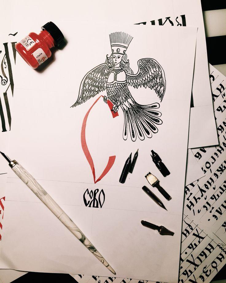 """Славянская вязь и острое перо.  Птица Сирин и буква С (""""Слово"""") #каллиграфия #вязь"""