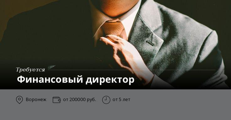 Российская компания - сеть ресторанов быстрого питания приглашает принять участие в конкурсе на позицию Финансового директора в г. Воронеж.