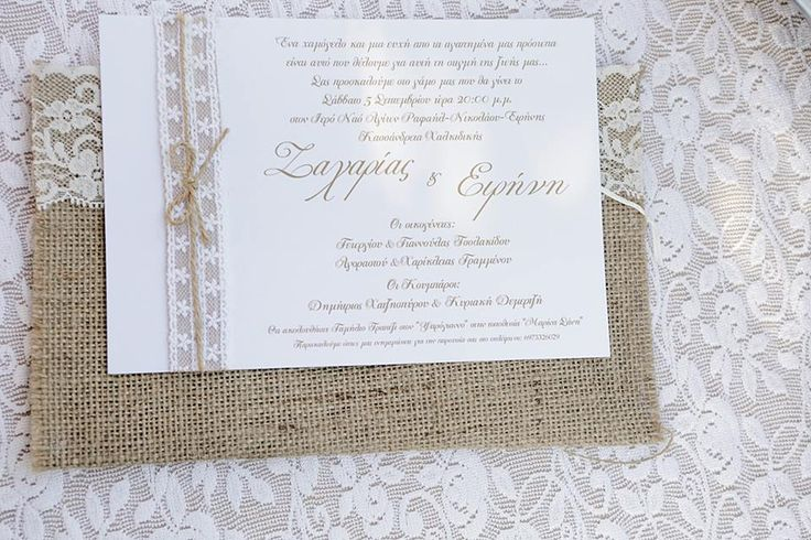 Handmade wedding invitation with burlap and lace