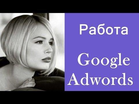 Работа с Google Adwords.
