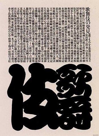 FFFFOUND! | the artist and his model: Ikko Tanaka