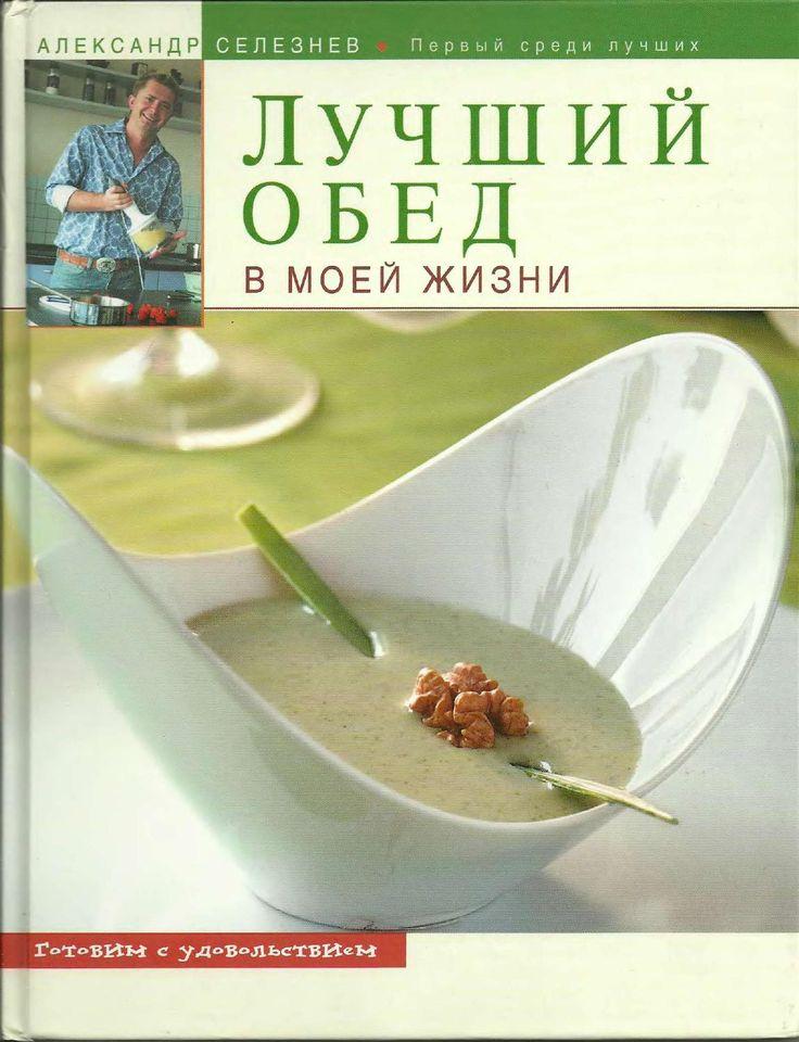 Лучший обед / Рецепты by Vlodimir Konotop - issuu