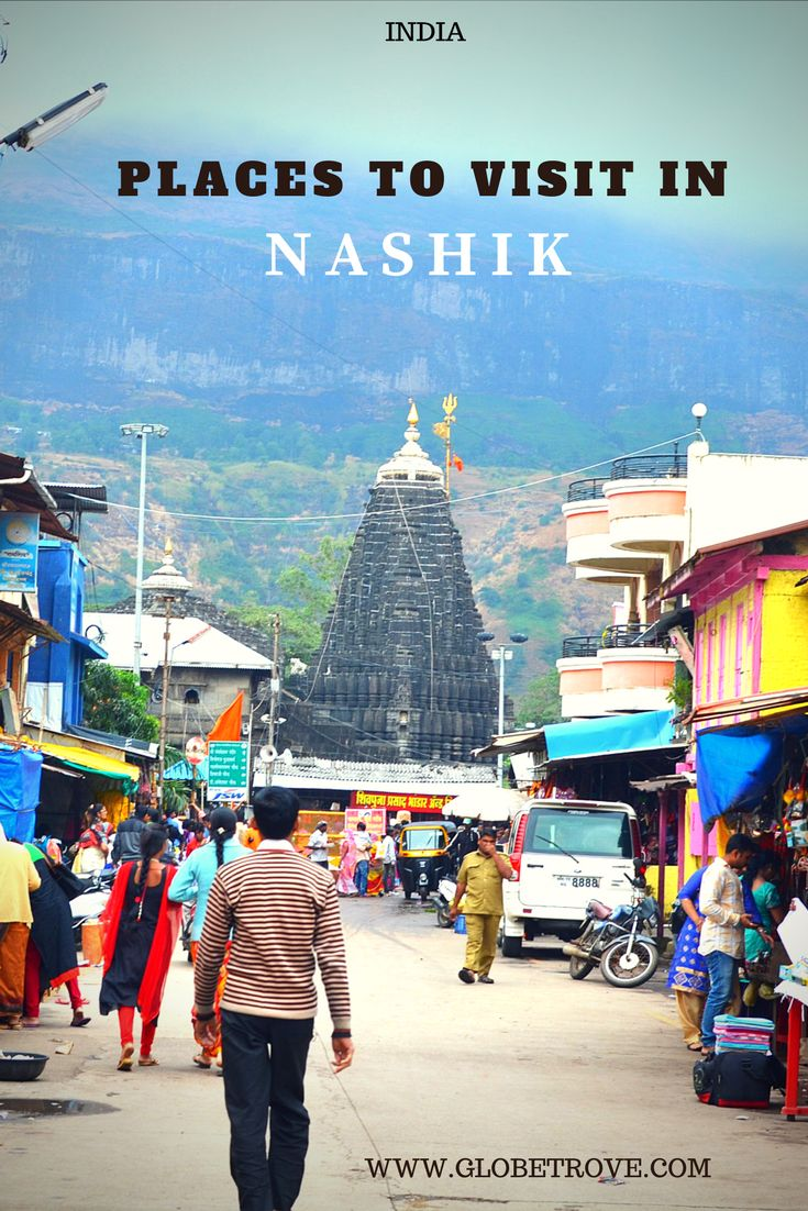 There are so many places to visit in Nashik. The city has numerous temples because of the auspiciousness of the river Godavari. It is also one of the famed spots to try Indian wine. There is so much history, culture and fun entwined in the city. It isn't a wonder that Nashik is a famous holiday spot among the Indians.