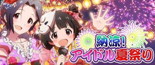 【アイドルマスター ミリオンライブ!】新規イベント「納涼!アイドル夏祭り」開催中! アイドルマスター公式ブログ