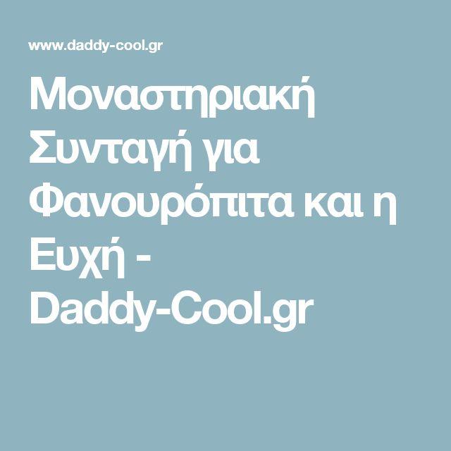 Μοναστηριακή Συνταγή για Φανουρόπιτα και η Ευχή - Daddy-Cool.gr