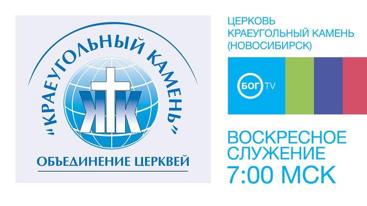 """http://bog.tv/kk  Включайте воскресное богослужение церкви """"Краеугольный камень"""" сейчас на #BOGTV #kkchurch"""