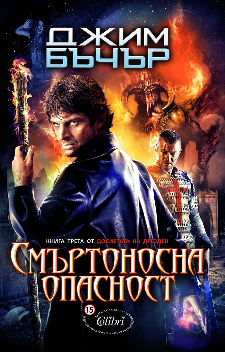 Grave Peril From Jim Butcher €� Book, Annotation, Details And Ebook €�  Colibri Dresden Filesbulgarianjim