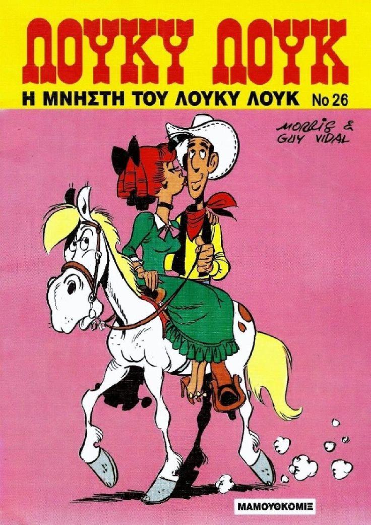 Λουκυ λουκ τεύχος 26 h μνηστή του λούκι λουκ
