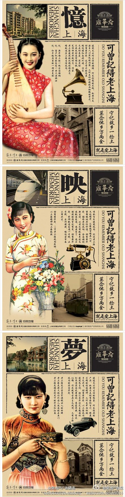 advertising set   Shanghai Memories Real Estate Campaign in China