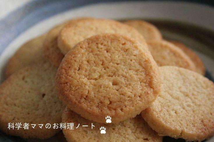 塩麹サブレのレシピです☆ |科学者ママnickyオフィシャルブログ「科学者ママのお料理ノート」Powered by Ameba
