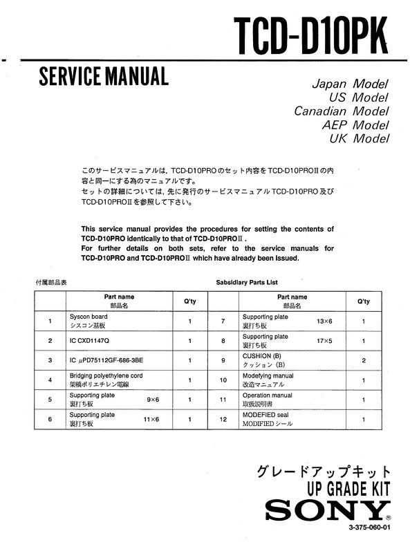 Sony TCD-D10-PK DAT Upgrade Kit Service Manual (for models : TCD-D10PRO and TCD-D10PRO mkII) PDF DOWNLOAD