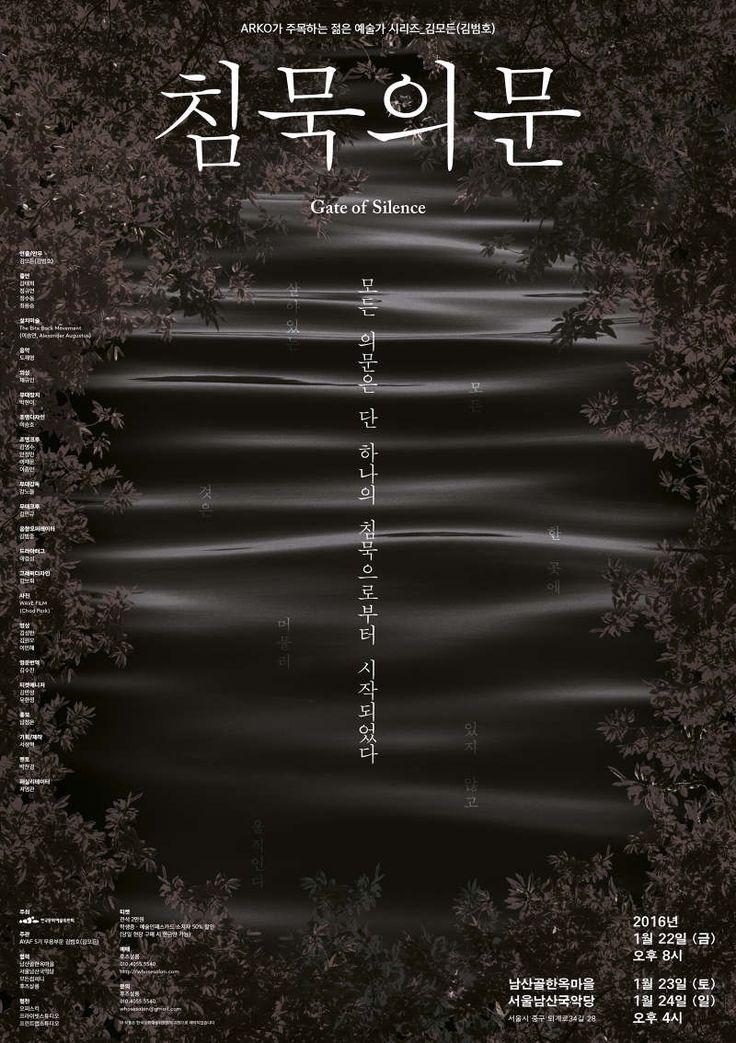 Festival Hoehyeon-Namsan Twilight - bohuy kim
