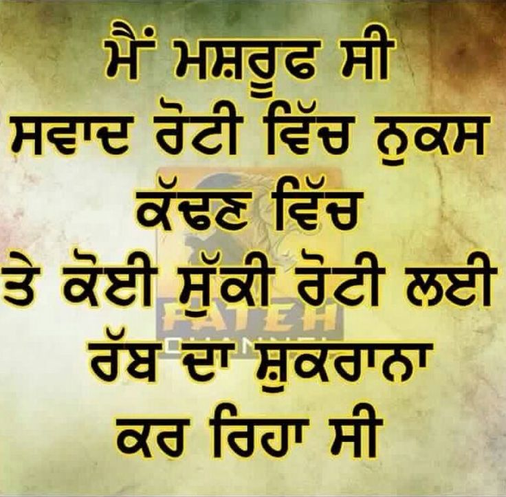 1000+ Images About Punjabi Quote On Pinterest