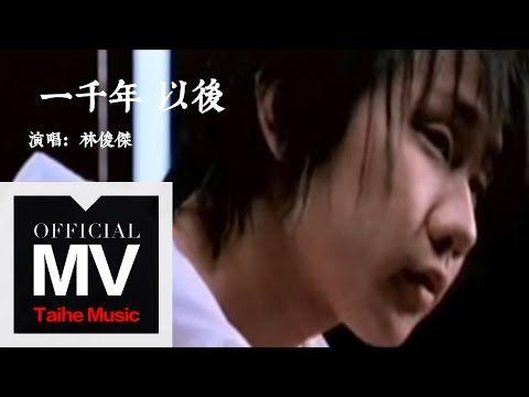 林俊傑 JJ Lin【一千年以後 A Thousand Years Later】官方完整版 MV - YouTube