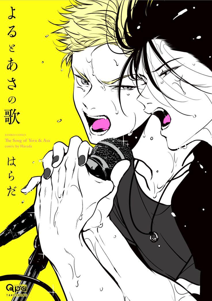 Amazon.co.jp: よるとあさの歌 (バンブーコミックス Qpaコレクション): はらだ: 本