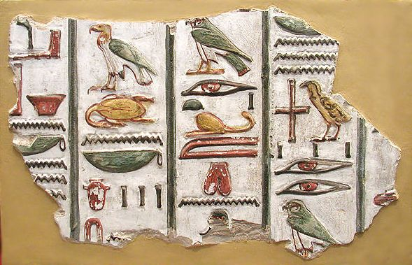 Hieroglyphs from the tomb of Seti I, image provided copyright free, uploaded by Jon Bodsworth, All photographs on www.egyptarchive.co.uk are copyright free and can be reproduced in any medium