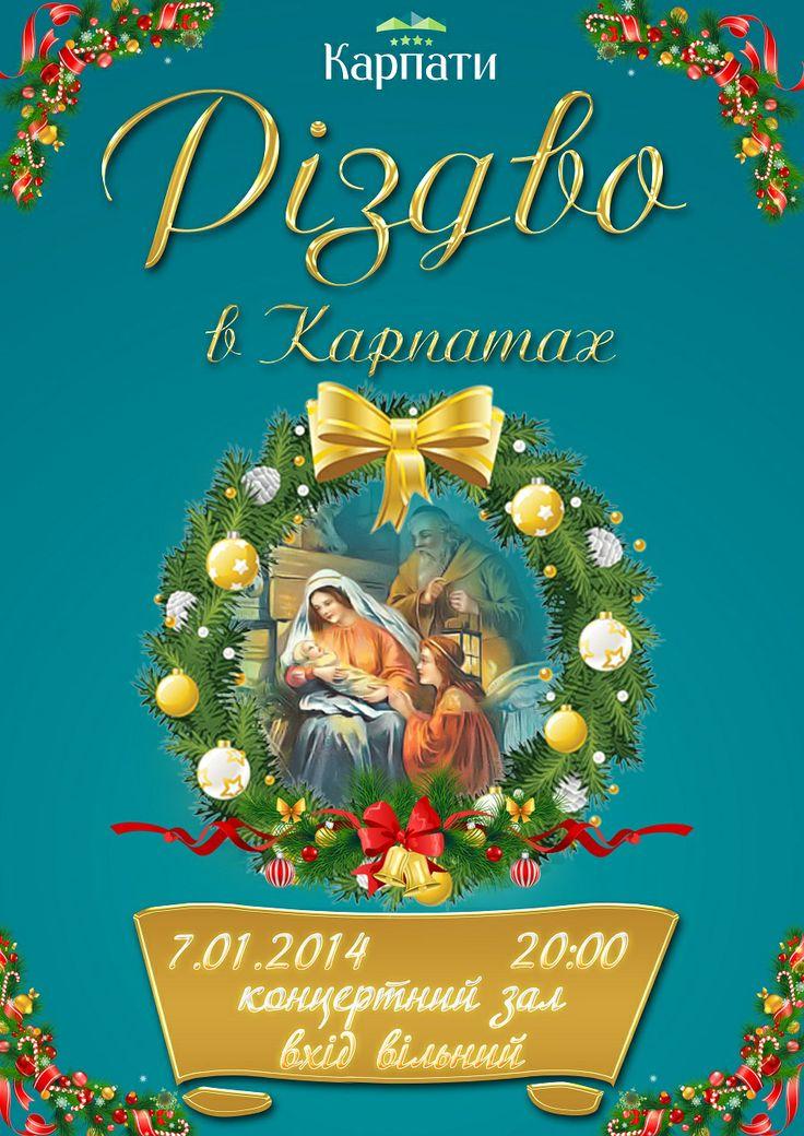 Різдво в Карпатах!