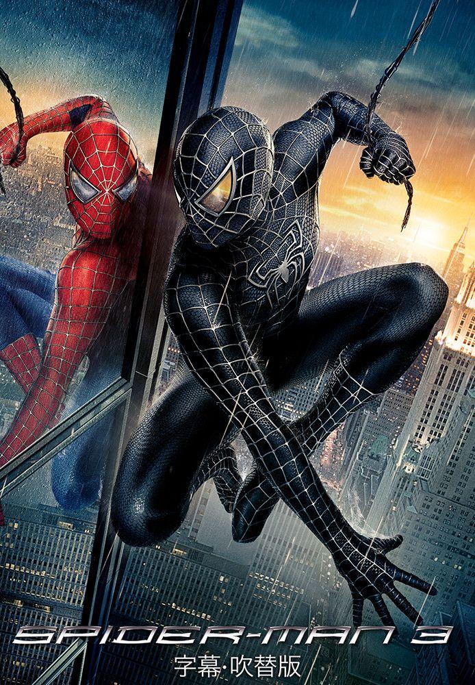 順風満帆な生活を送っていたピーターは、スパイダーマンとして再び恐るべき悪に立ち向かうことに。新たな脅威ヴェノムがスパイダーマンに襲いかかり、戦いはニュー・ゴブリン、サンドマンを巻き込み、熾烈さを増していくが、スパイダーマンは自分自身の中に潜む悪、ブラック・スパイダーマンにも向き合わなければならず…。