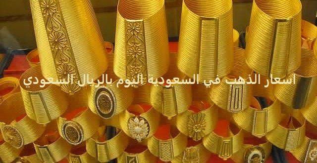اسعار الذهب في السعودية اليوم بالريال السعودي والدولار الامريكي Gold Price Gold Chart