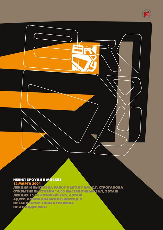 Neville Brody - 2004, Moscow Poster.