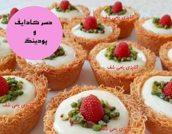 دسر کادایف و پودینگ Smoothie Recipes Strawberry Cake Decorating Tips Strawberry Recipes