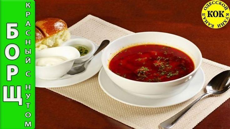 Фантастический красный борщ из Одессы