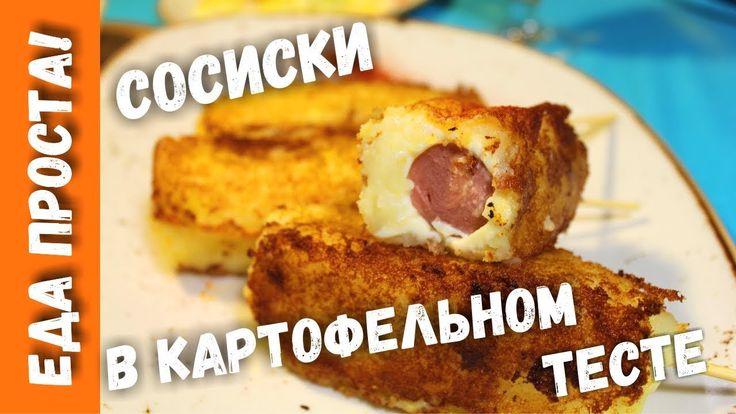 Сосиски в картофельном тесте. Быстрая и сытная закуска