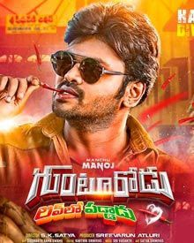 Gunturodu Telugu Movie Review Rating Story Casting 2017 | Manchu Manoj Pragya Jaiswal Rajendra Prasad | Telugu Movie Reviews