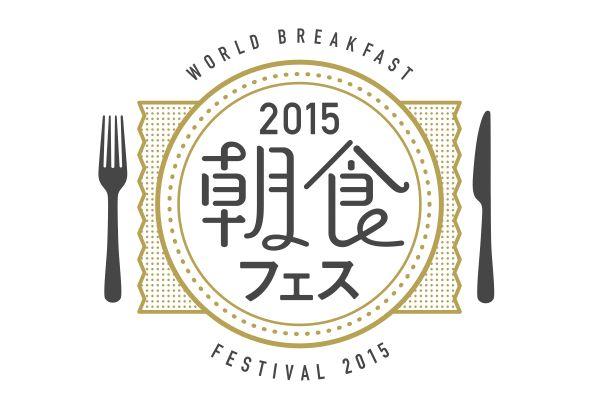 ~世界の朝ごはん~ 朝食フェス2015http://chousyokufes.com/Logo design / Asuka Watanabe 渡辺明日香Art directer, Webdirecter /小林桃子 (Samoyed Inc.)Editing /東京ピストル
