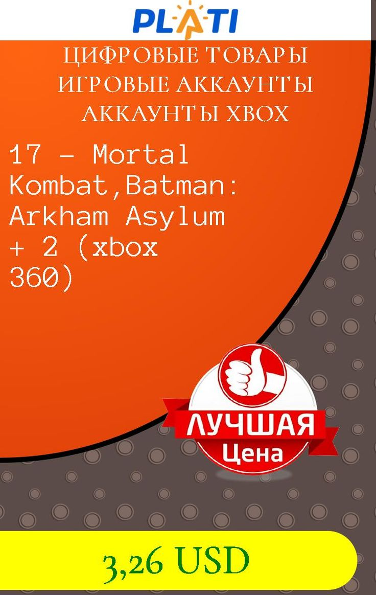17 - Mortal Kombat,Batman: Arkham Asylum   2 (xbox 360) Цифровые товары Игровые аккаунты Аккаунты Xbox