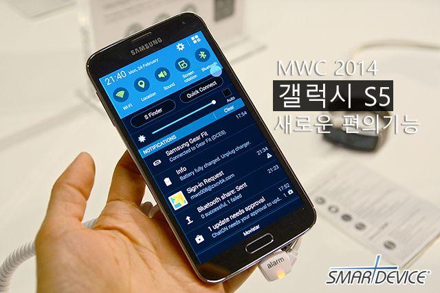 갤럭시 S5에 새로 추가된 편의기능 툴박스, 퀵커넥터 - 필진 '망상K' (@Kei Cho)  http://smartdevice.kr/1026   #스마트디바이스 #SmartDevice #MWC2014 #갤럭시S5