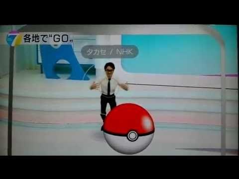 夜のニュースでタカセ、ゲットだぜ!! - YouTube