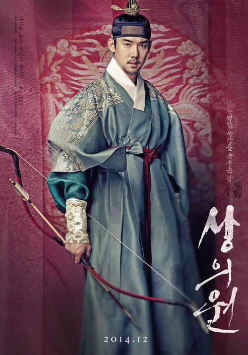 Yoo Yeon Seok as The King | 'The Royal Tailor' movie character poster